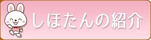 しほたんの紹介