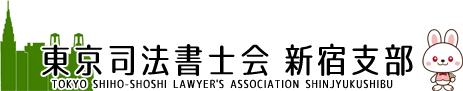 東京司法書士会新宿支部